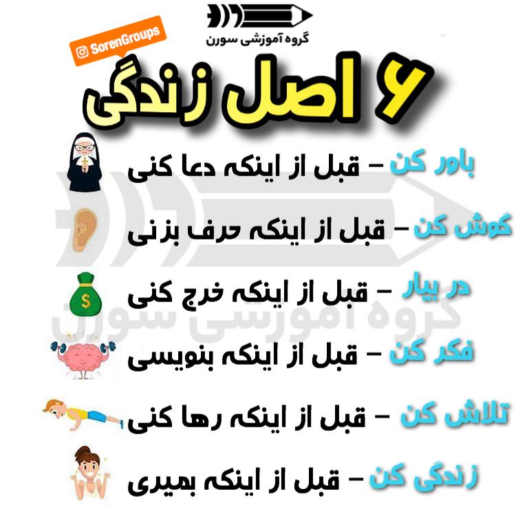۶ اصل زندگی!